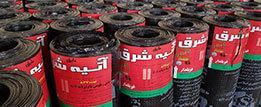 قیمت ایزوگام جنوب تهران
