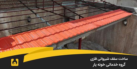 ساخت سقف شیروانی فلزی